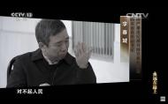 CHINA CREA UN REALITY SHOW DE POLÍTICOS CORRUPTOS ARREPENTIDOS QUE PIDENDISCULPAS